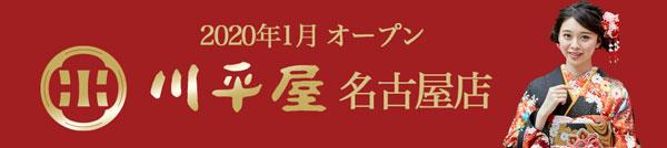 創業120余年のきもの専門店 川平屋 名古屋店