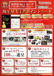 ご存知ですか? とってもお得な 川平屋VIPカード!