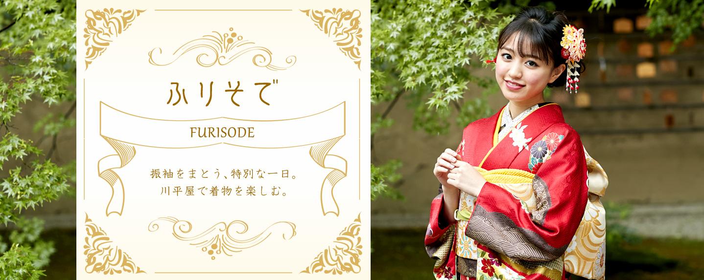 ふりそで FURISODE 振袖をまとう、特別な一日。川平屋で着物を楽しむ。