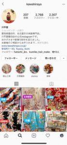 川平屋のInstagramアカウント!@kawahiraya