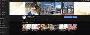 YouTube川平屋チャンネル 随時更新中!