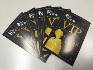 川平屋VIPカードとは?便利でお得なポイントカードをお持ちください!