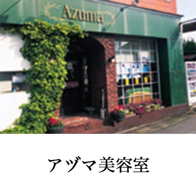 アヅマ美容室