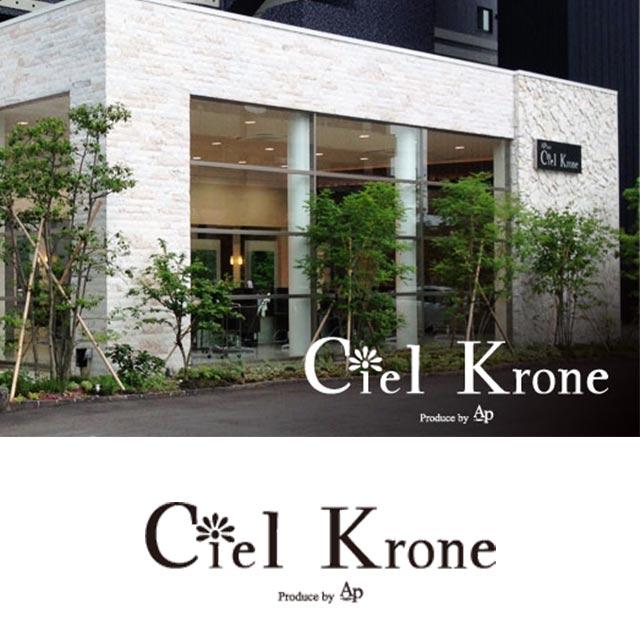 Ciel Krone(シエル クローネ)