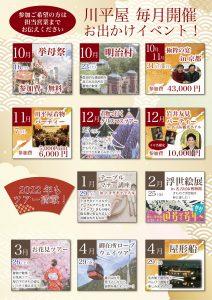 【着物でお出かけ!】川平屋のお出かけ会♪【スケジュールをご紹介!】