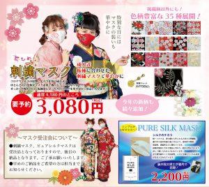 【成人式】刺繍マスク受注会のお知らせ【装いをより華やかに】