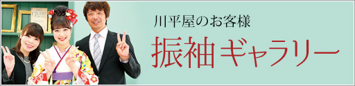 川平屋のお客様 振袖ギャラリー