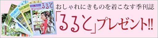おしゃれにきものを着こなす季刊誌 「るると」プレゼント!!